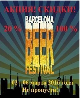 Акция «В Барселону на фестиваль музыки по специальной цене»