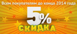 Скидка 5% на детские игрушки