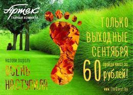 Акция «Пройди квест за 60 рублей»