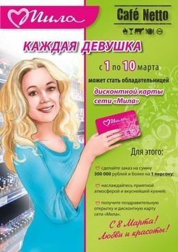 Акция «Дисконтная карта сети «Мила» в подарок»