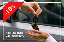 Скидка 10% на прокат автомобиля по карте гостя