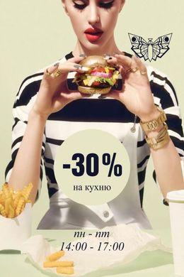 Кафе и рестораны Cкидка 30% на кухню в будни с 14.00 до 17.00 До 13 мая