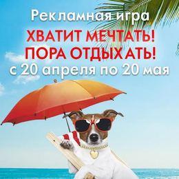 Рекламная игра «Хватит мечтать! Пора отдыхать!».