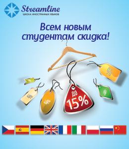 Акция «Всем новым студентам-скидка до 15%»