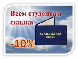 Скидка 10% для студентов