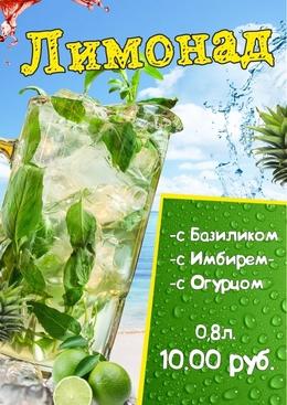 Кафе и рестораны Акция «Лимонад для друзей» До 31 августа