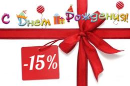 В День Рождения - скидка 15%