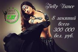 Акция «Абонемент на 8 занятий по Арабскому танцу всего за 300 000 руб. всем новым клиентам»