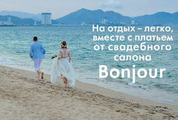 Одежда Скидка 30% на легкие, летящие свадебные платья До 31 июля