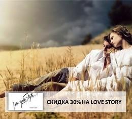 Скидка 30% на оригинальную и незабываемую LOVE STORY