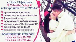 Акции ко Дню Святого Валентина от загородного отеля