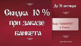 Скидка 10% на меню кухни