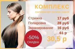 Акция «Комплекс от парикмахера Регины Лабор»