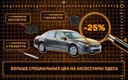 Скидка 25% на оригинальные аксессуары Honda