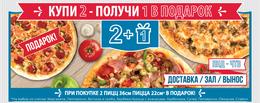 Кафе и рестораны Акция «2+1» До 31 декабря