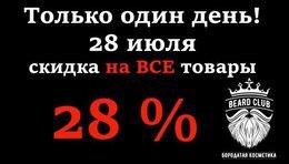 Скидка 28% на все товары