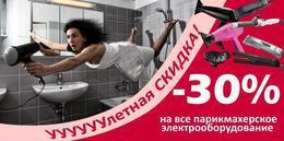 Красота и здоровье Скидка 30% на парикмахерское электрооборудование До 30 августа