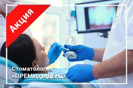 Акция «Бесплатная консультация  стоматолога-ортодонта»