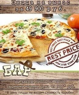 Пицца с сырными краями на вынос всего за 49.900 руб.