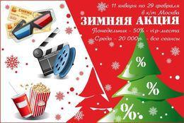 «Зимняя акция» в кинотеатре