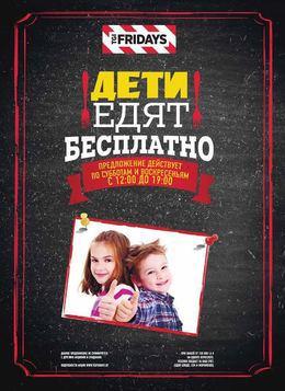 Акция «Дети едят бесплатно»