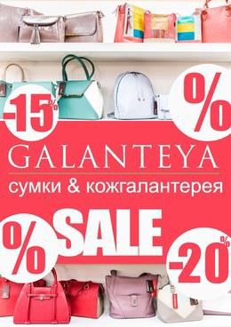 Аксессуары Скидка 20% на все изделия из искусственной кожи До 10 августа