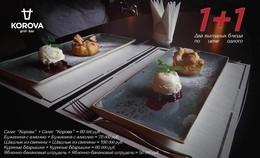Акция «Два блюда по цене одного»