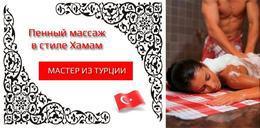 Скидка 35% на пенный массаж в стиле Хаммам мастером из Турции