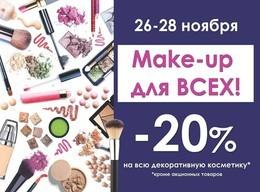 Скидка 20% на декоративную косметику