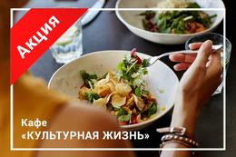 Акция «Каждый десятый обед бесплатно»