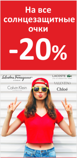 Скидка 20% на все солнцезащитные очки