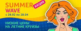 Туризм Акция «Summer Wave» До 28 апреля