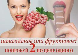 Акция «Любые 2 обертывания (шоколадное, имбирное, фруктовое) по цене одного»
