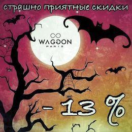Одежда Страшно приятные скидки 13% на коллекцию одежды осень-зима 16/17 C 28 октября