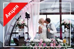 Акция «Номер молодоженам в подарок — при проведении свадебного торжества»