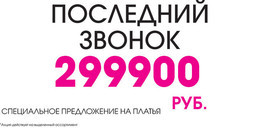 Платья по супер цене 299.900 рублей
