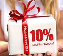 Скидка 10% каждому имениннику на все услуги
