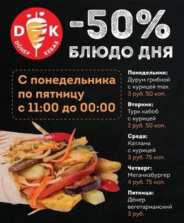 Кафе и рестораны Акция «Блюдо дня» -50% До 1 июля