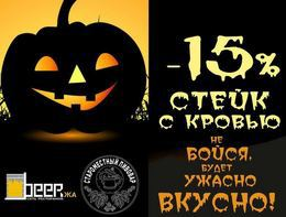 Кафе и рестораны Скидка 15% на стейк с кровью C 28 октября