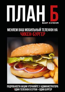Кафе и рестораны Акция «Меняем любой ваш телефон на чикен-бургер» До 30 ноября