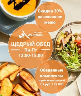 Скидка 30% на основное меню в обеденное время