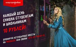 Развлечения Скидка 10,00 руб. на квесты для школьников и студентов До 31 августа