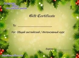 Подарочный  сертификат на общий либо интенсивный  курс английского или французского языков