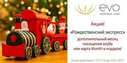 Красота и здоровье Акция «Рождественский экспресс» До 10 января