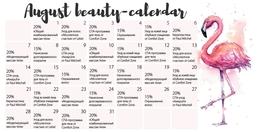 Красота и здоровье Акция «Красивые бонусы августа» До 31 августа