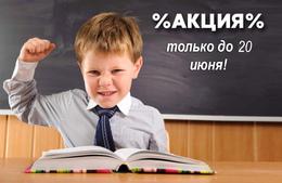 Акция «Абонементы от 35 руб. на программы для детей»