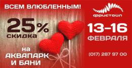 Акция в День святого Валентина
