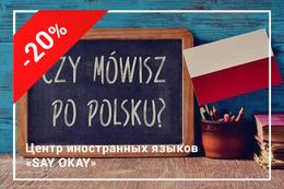 Скидки до 20% на курс польского языка и для получения Карты Поляка
