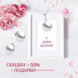 Акция «Скидки до 55% и подарки в честь Дня матери»