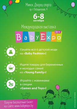 Акция «Международная выставочная неделя BabyExpo 2016»
